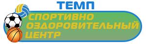 """МБУ ДО ДЮСШ """"Темп"""""""